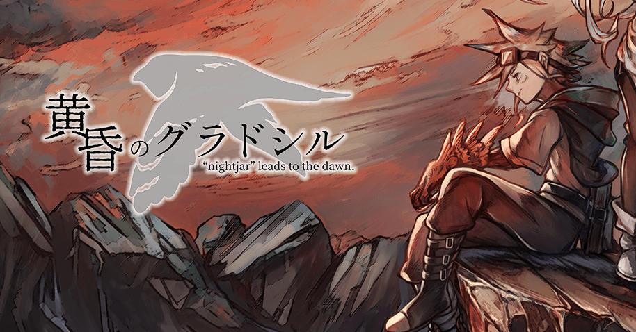 キャラクタークリエイトRPG『黄昏のグラドシル』